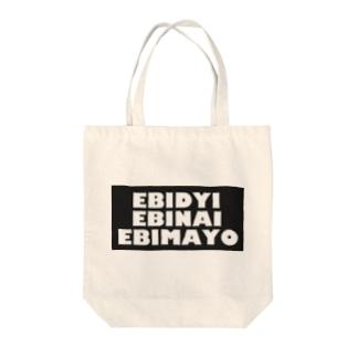 エビマヨ Tote bags