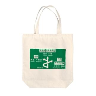 宮野木JCT トートバッグ