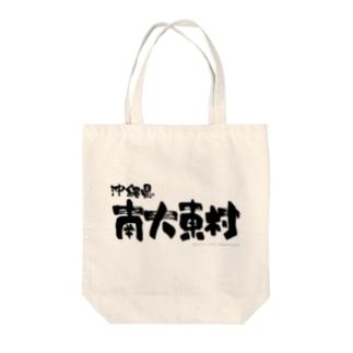 地名の沖縄県 南大東村 Tote bags