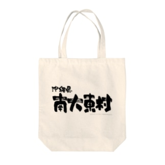 沖縄県 南大東村 Tote bags