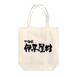 沖縄県 伊平屋村 Tote bags