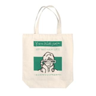 鷲山加奈グッズSHOPの1stワンマントートバッグ Tote bags