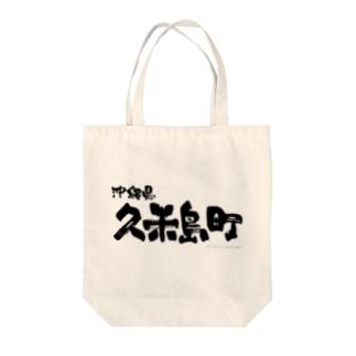 沖縄県 久米島町 Tote bags