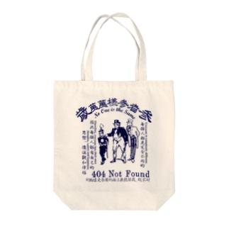 みむなちがつてみむなゐゝ(紺) Tote bags