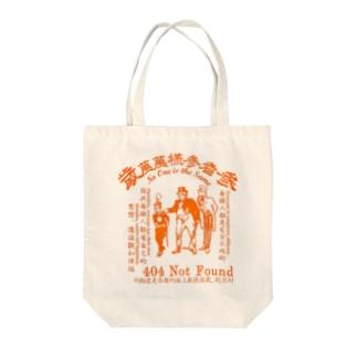 みむなちがつてみむなゐゝ(橙) Tote bags