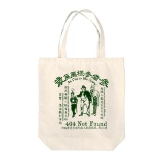 みむなちがつてみむなゐゝ(緑) Tote bags