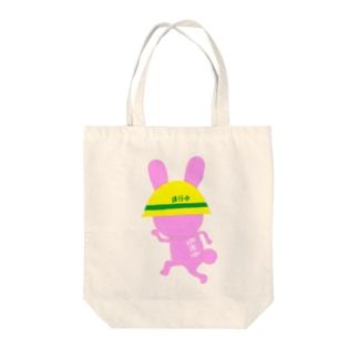 なううさ(逃走中) Tote bags