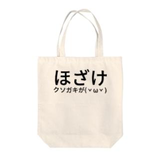 ほざけクソガキが( ˇωˇ ) Tote bags