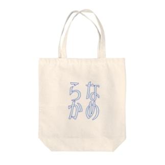 なめらか-201230 Tote bags