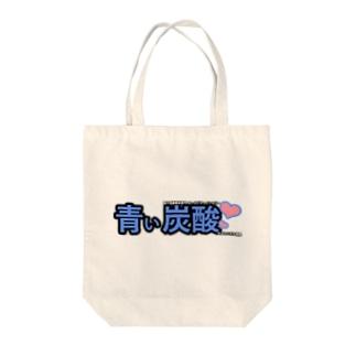青い炭酸グッズ Tote bags