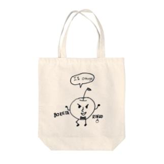 CHANAのボケたりんご Tote bags