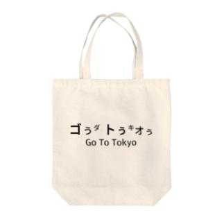 トートバッグ Go To Tokyo Tote bags