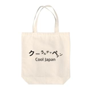 やかた寿司のトートバッグ Cool Japan Tote bags