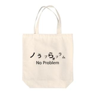 トートバッグ No Problem Tote bags
