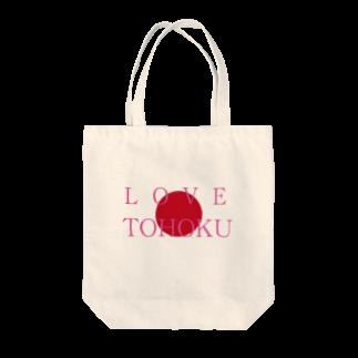 ヒラエイのLOVE TOHOKU Tote bags