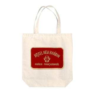 ホテルニューハルビン Tote bags