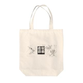 音獣戯画 Tote bags