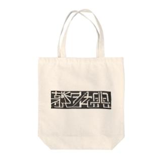 幕の内 Tote bags