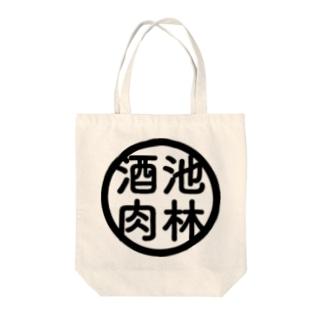 酒池肉林 Tote bags