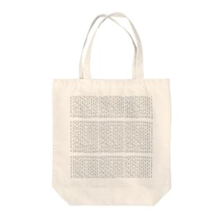 神武天皇から令和の時代まで Tote bags