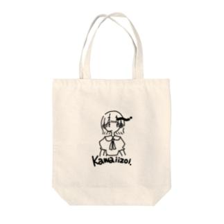 可愛いゾイ Tote bags