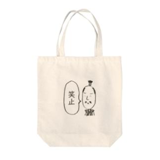 モブナガ君 Tote bags