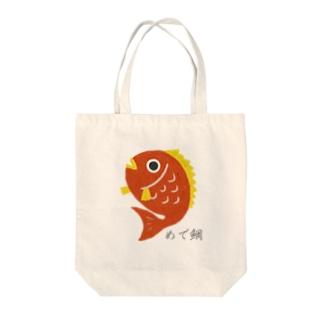 めで鯛 Tote bags