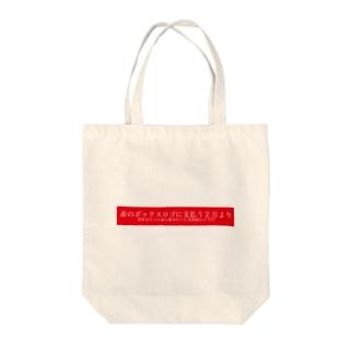 渋谷で思ったこと Tote bags
