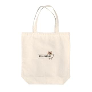 「社会不適合者にゃ」三毛猫ver Tote bags