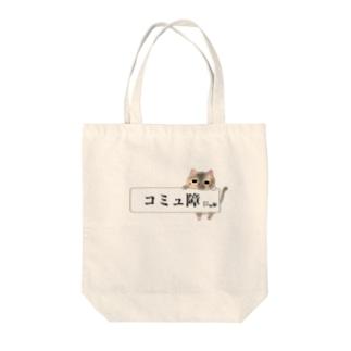 「コミュ障にゃ」ver.三毛 Tote bags