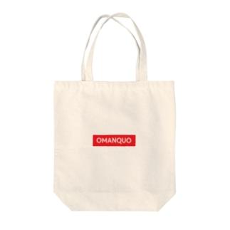 OMANQUO -オマンクォ- ボックスロゴ Tote bags
