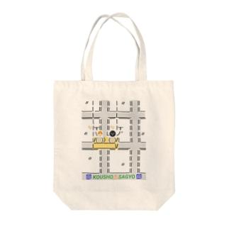 高所作業⚠️(改) Tote bags