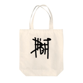 delightシンプルロゴ Tote bags