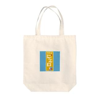 喫茶店 ピエロ Tote bags