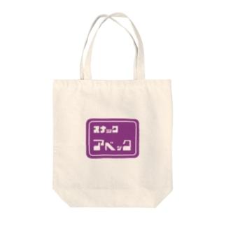 スナック/アベック Tote bags