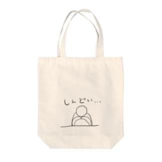 しんどい… Tote bags