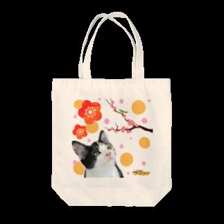 Cat Cafe ねころびのおすまし弥生ちゃん Tote bags