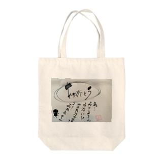 心筆~お母さん Tote bags