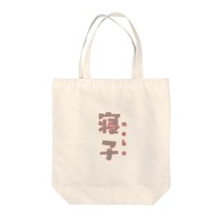寝子-Neko- Tote bags