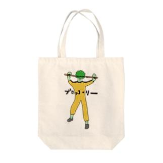 ブロッコ・リー Tote bags