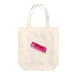 ラブホライター風 湾岸のお姫様 Tote bags