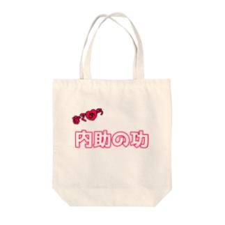 ぼくめつ♡内助の功 Tote bags