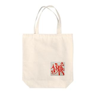 信頼ちゃん Tote bags