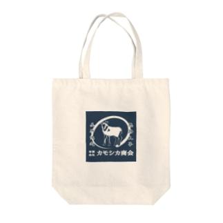 有限会社カモシカ商会 Tote bags