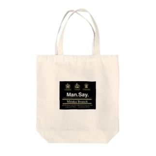 マンセー三鷹支店 Tote bags