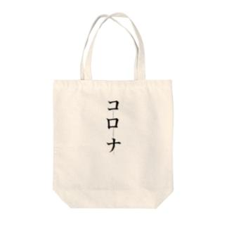 コーンスープロッコクダサイナッ Tote bags