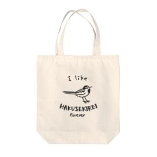 ハクセキレイのことずっと好き Tote bags