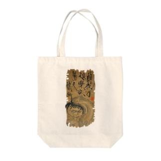 甕長 Tote bags