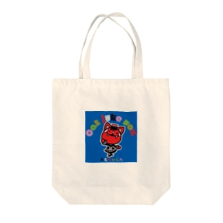 Catjukevoxおもちゃくん Tote bags