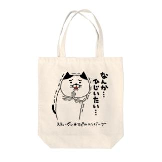 なんか・・・ひじいたい・・・ Tote bags
